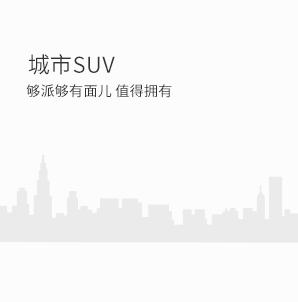 城市SUV